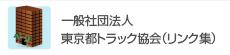 一般社団法人東京都トラック協会(リンク集)