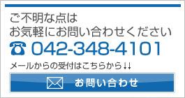 株式会社ファースト・ロジスティックスお問い合わせ