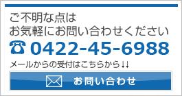 有限会社古川商事運輸お問い合わせ