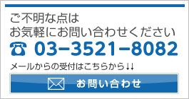 株式会社川口商事お問い合わせ