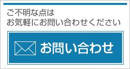 町田運送店株式会社お問い合わせ