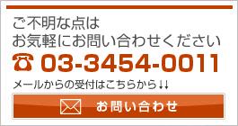 日京運輸株式会社お問い合わせ