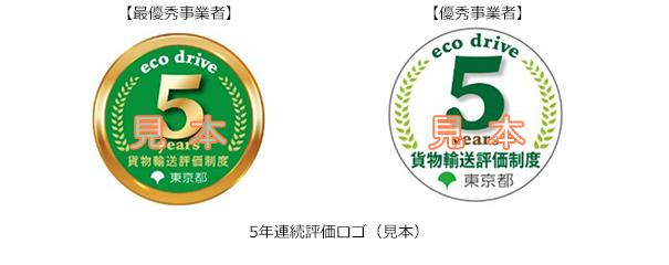 5年連続ロゴ